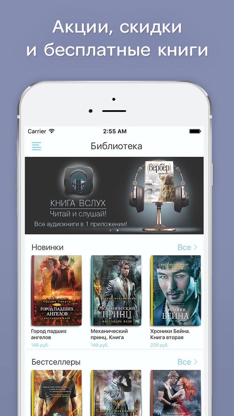 Приложение для андроида для прослушивания аудиокниг