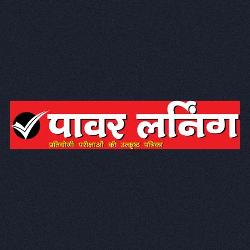 Power Learning-Hindi