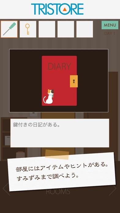 【脱出ゲーム】三毛猫ルームズのスクリーンショット3