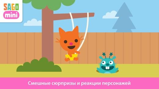 Sago Mini Малыши Screenshot