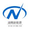 湖南新能源-APP Wiki
