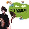 DaolSoft, Co., Ltd. - 주머니속의 여행 일본어 - Travel Conversation Japanese アートワーク