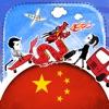 Chinesisch Wörterbuch - Gratis Offline-Sammlung von Redewendungen mit Lernkarten und Stimmen von Muttersprachlern