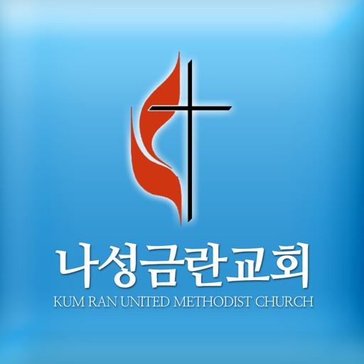 나성금란교회