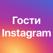 Icon for Гости из Instagram
