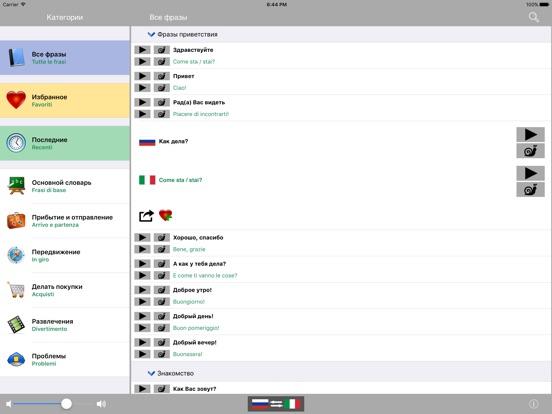 Русско / Итальянский говорящий разговорник словарь - Multiphrasebook Скриншоты7