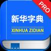 新华字典专业版 -中文汉字拼音部首笔划检索,家长学生学习汉语工具助手 Wiki