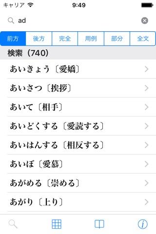 NEW斎藤和英大辞典 screenshot 1