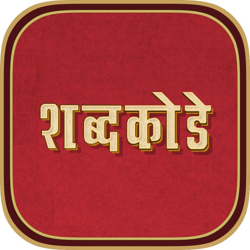 Marathi Crossword : Shabd Kode iOS App