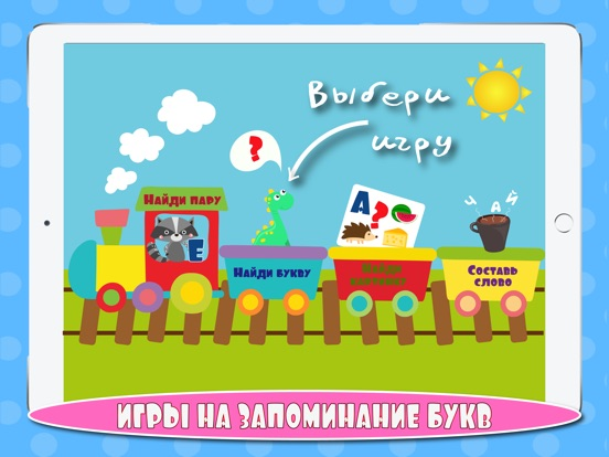 Скачать игру Учим буквы весело! - Развивающие игры для детей