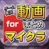 ゲーム実況動画まとめ for マイクラ(マインクラフト)