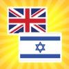 Hebrew English Translation - English Hebrew Translator and Dictionary english to hebrew translation