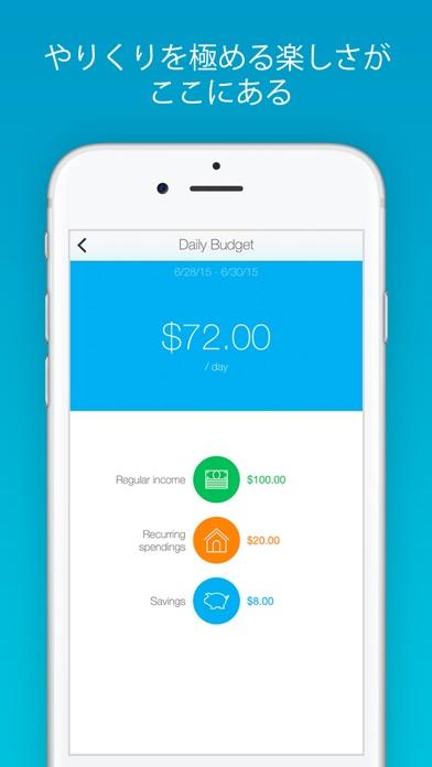 「毎日の予算」プロバージョン screenshot1
