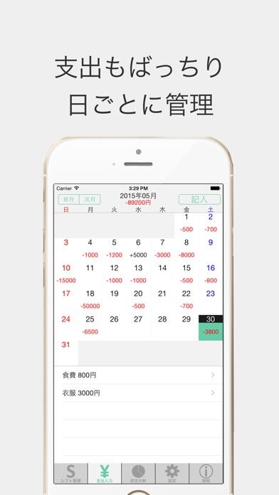 download 家計簿シフトwallet シフトやバイト給料計算ボード apps 3