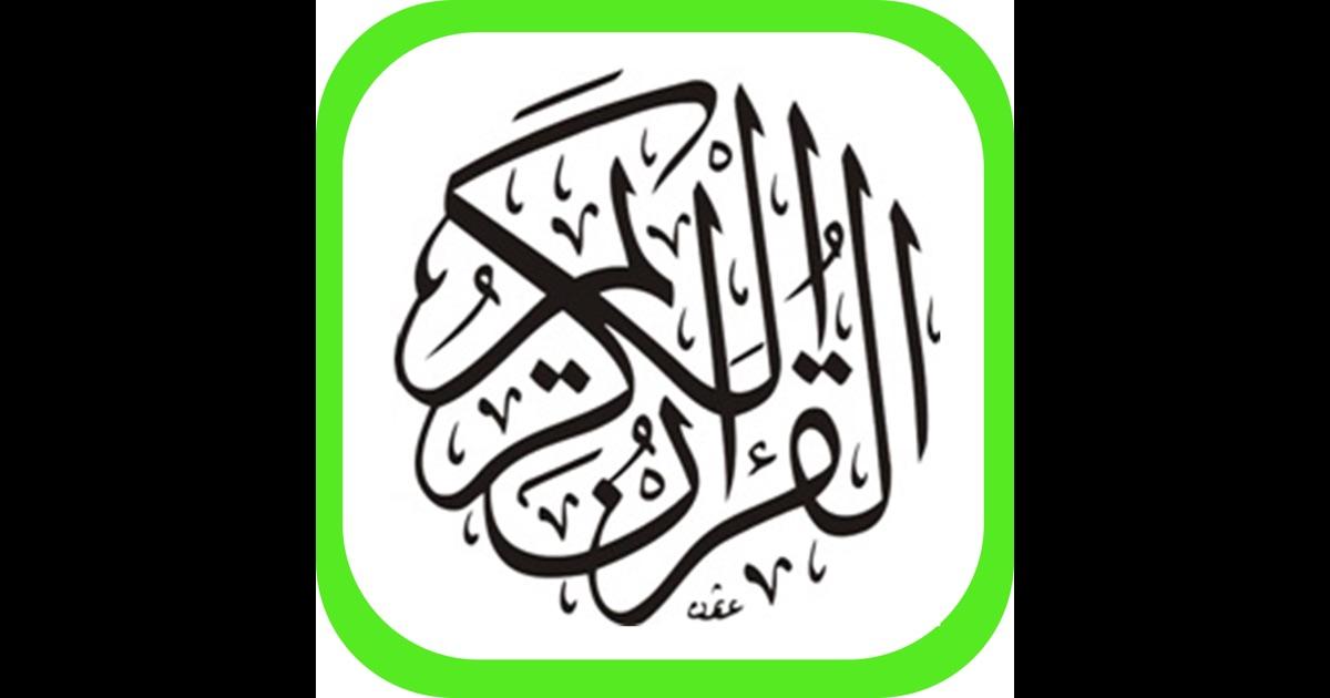 خاطرات شیاف گذاشتن The Holy Quran Audio on the App Store