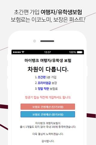 마이뱅크 screenshot 3