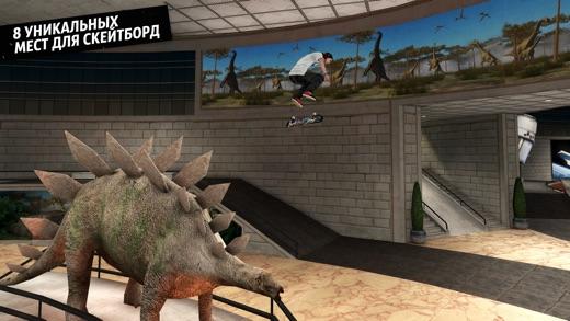 Skateboard Party 3 Screenshot