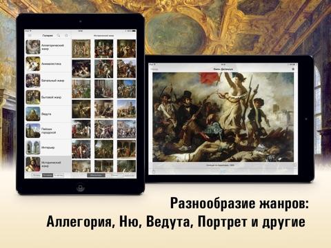 Лувр HD Скриншоты7