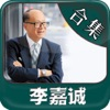 The li ka shing business's richest man app free for iPhone/iPad
