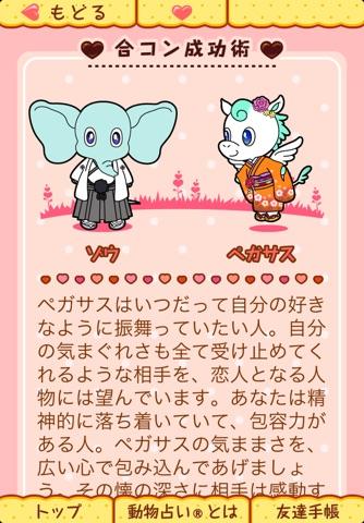 恋愛動物占い® screenshot 3