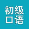 学英文-初级口语零基础免费学习软件