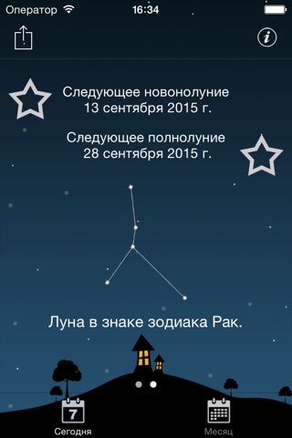 Moon phases calendar and sky screenshot 3