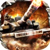 开炮吧坦克-陆战之王主宰世界大战!