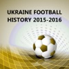 Украина Футбол Чемпионат 2015-2016