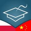 Polish | Chinese - AccelaStudy®