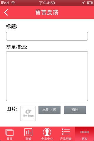 礼品城 screenshot 3
