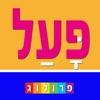 Hebräische Verben und Konjugationen | PROLOG 2017