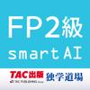 FP技能検定2級過去問題集SmartAI -  FP2級アプリ - '16-'17年度版 - GUENOCROSS INC.