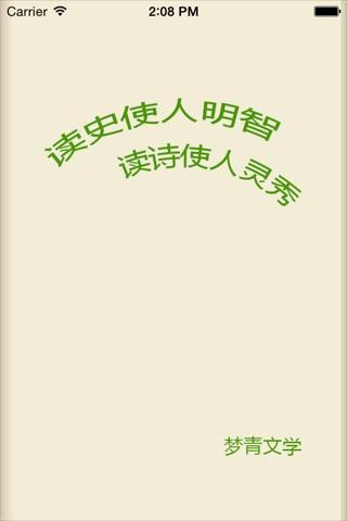 琼瑶全集-梦青文学 screenshot 3