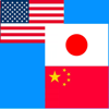 中国語翻訳,中国語辞書 / 日本語から中国語と英語を同時翻訳