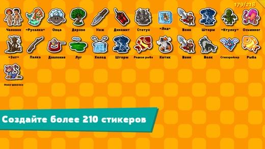 Sticker Craft Screenshot