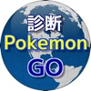 ジムバトルチーム診断for Pokemon GO