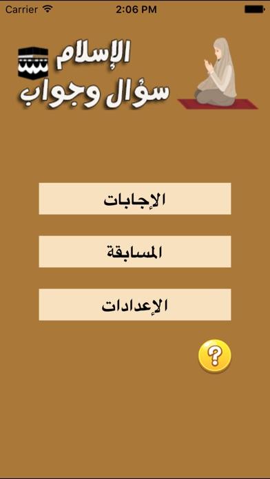 الإسلام سؤال و جوابلقطة شاشة1