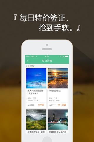 签证无忧 screenshot 3