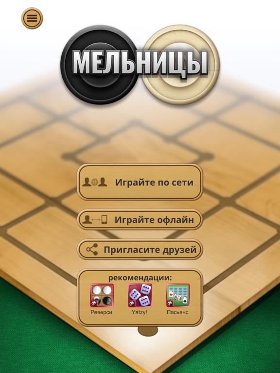 Мельницы – настольная игра на iPad