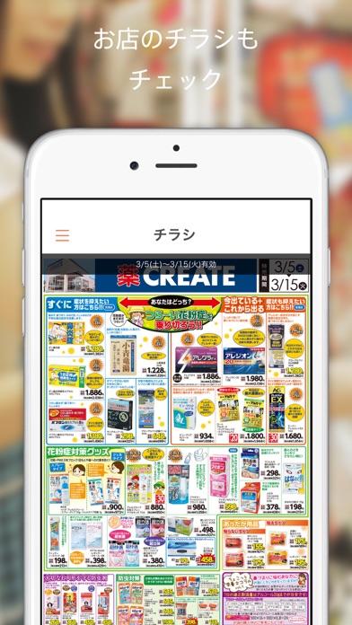 クリエイトお買物アプリのスクリーンショット3