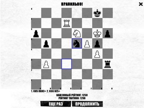Скачать Noir Chess: Тренер с ICC и FICS клиентом