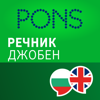 Dictionary English - Bulgarian BASIC by PONS
