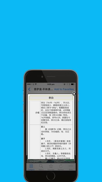 中国古代宋词集锦 screenshot three