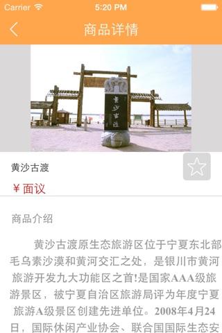 银川旅游 screenshot 4