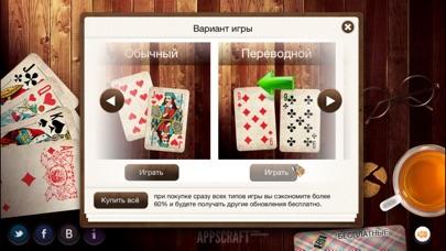 Дурак карточная игра по сети и с компьютером. Скриншоты5