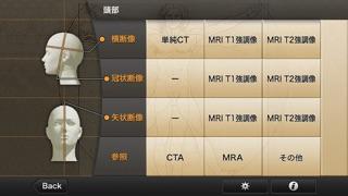 CT・MRI解体新書 screenshot1