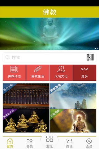 佛教 screenshot 2