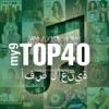 my9 Top 40 : SA جداول موسيقى