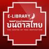 Bandanthai E-Library