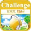 TOEIC860分聽力挑戰